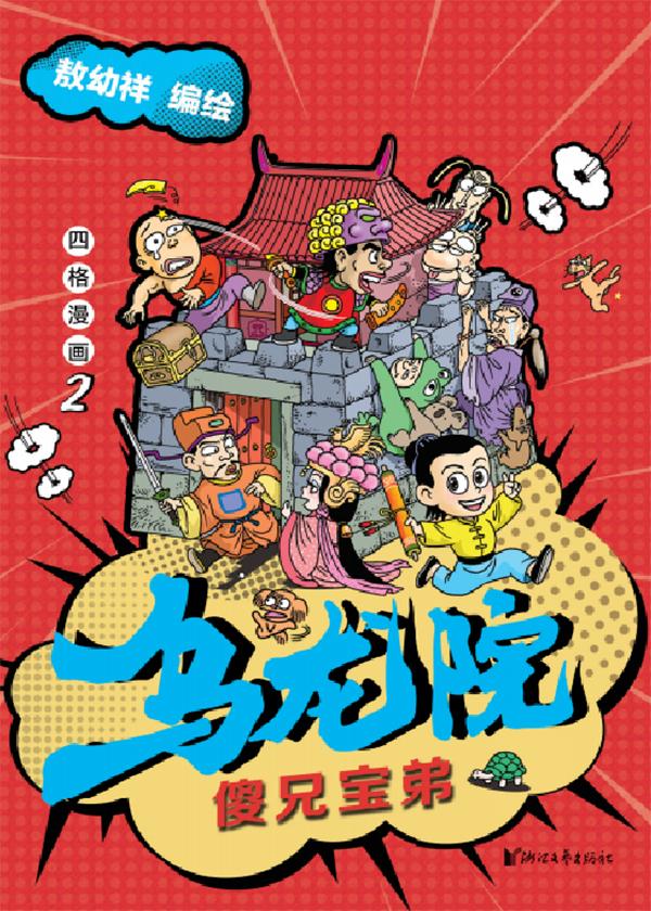 乌龙院四格漫画2:傻兄宝弟