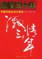 激情三十年:中国百姓生活大变迁