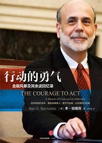 行动的勇气:金融危机及其余波回忆录