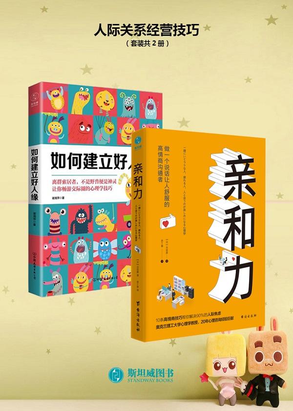 人际关系经营技巧(套装共2册)