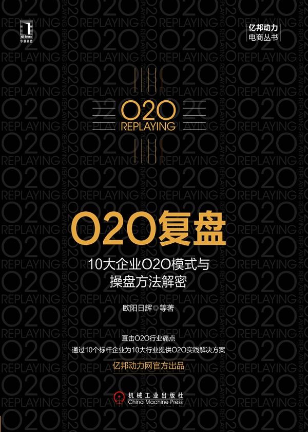 O2O复盘:10大企业O2O模式与操盘方法解密