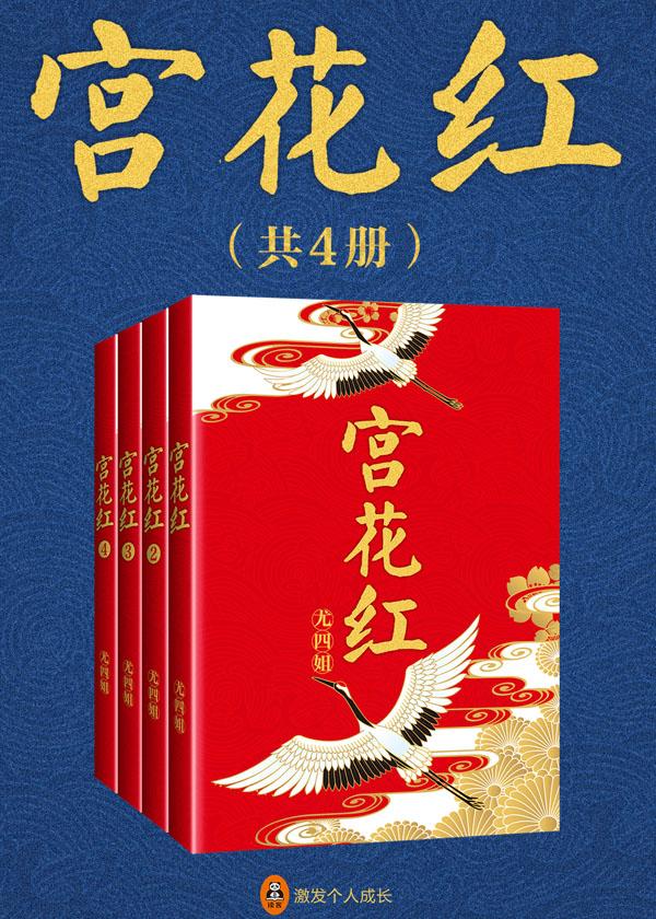 宫花红(共4册)