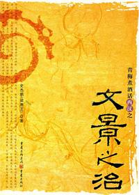 青梅煮酒话西汉之文景之治