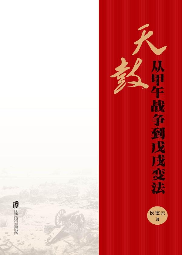 天鼓:从甲午战争到戊戌变法