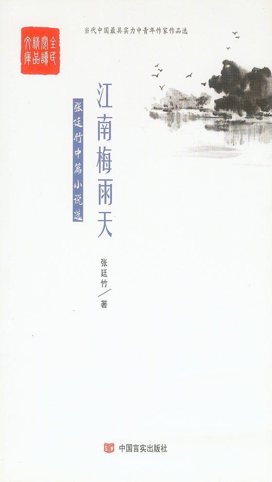 江南梅雨天:张廷竹中篇小说选