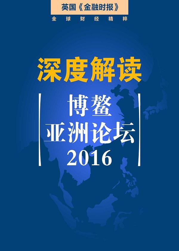 深度解读:2016博鳌亚洲论坛