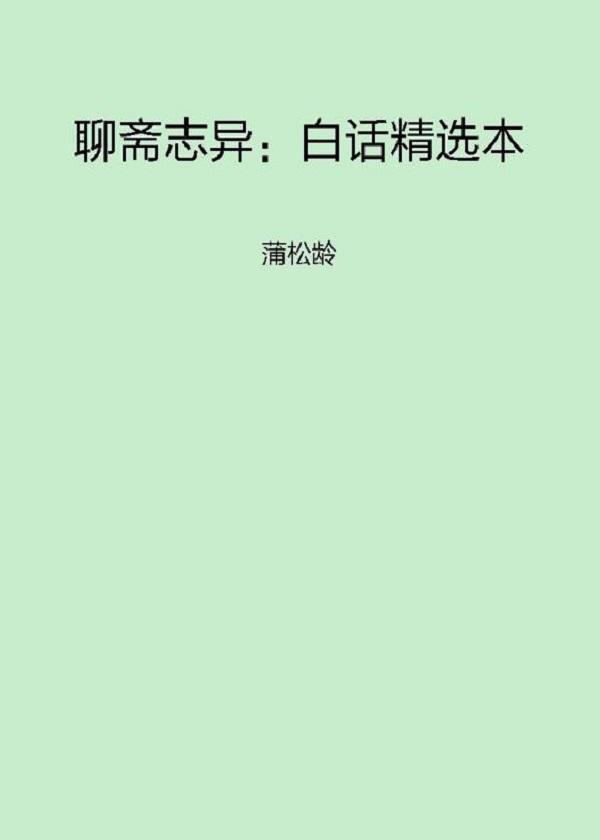 聊斋志异:白话精选本