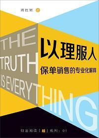 财金阅读「越」系列:01 以理服人——保单销售的专业化解释