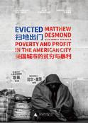扫地出门:美国城市的贫穷与暴利