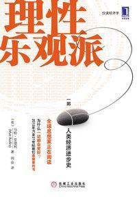 理性乐观派:一部人类经济进步史(21世纪我们最需要的书)