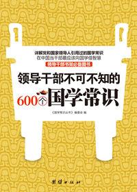 领导干部不可不知的600个国学常识