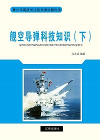舰空导弹科技知识(下)