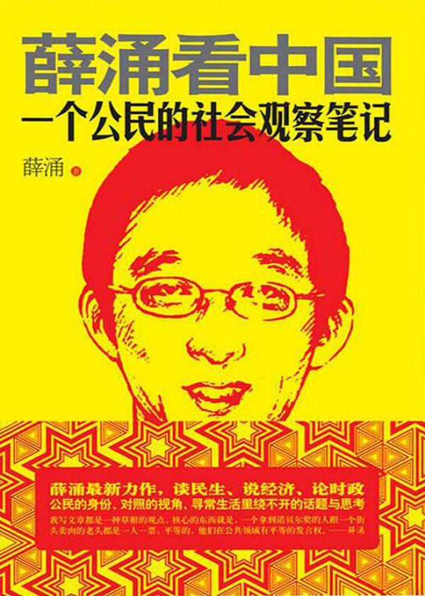 薛涌看中国:一个公民的社会观察笔记
