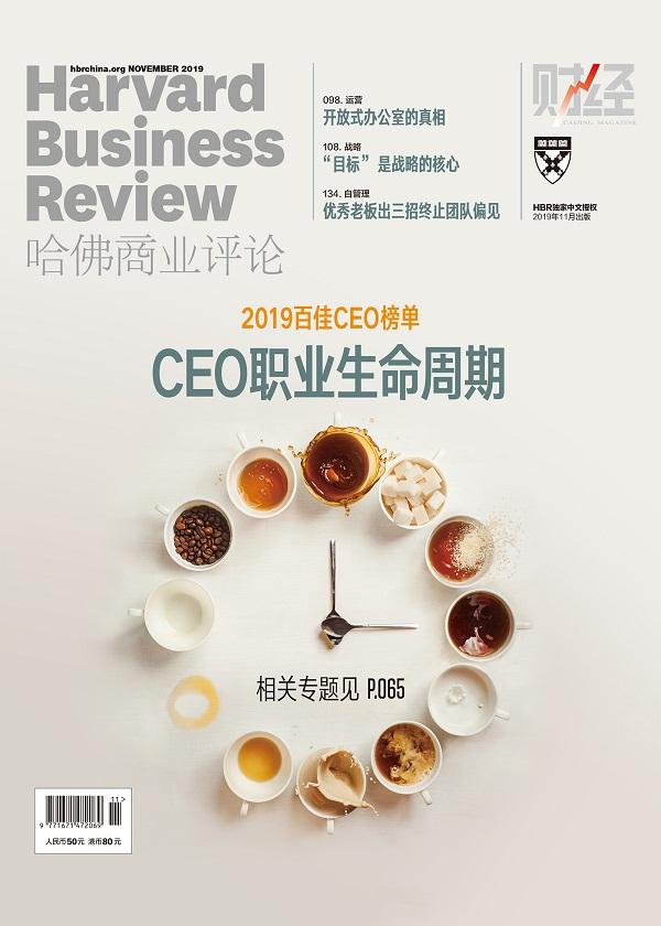 CEO职业生命周期(《哈佛商业评论》2019年第11期)(哈佛商业评论)
