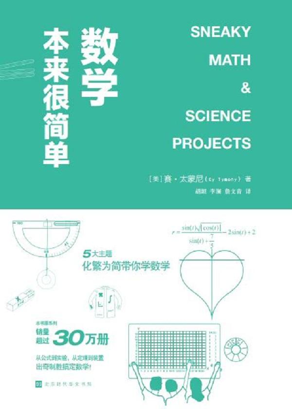 数学本来很简单