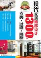 现代家居细部设计1300例:玄关·过道·隔断