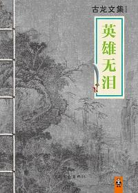 古龙文集·英雄无泪