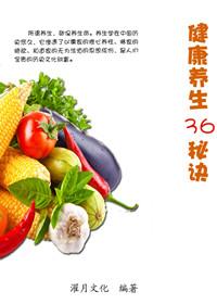 健康养生36秘诀