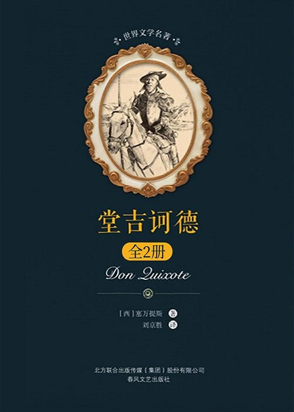 世界文学名著-堂吉诃德(全2册)