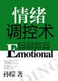 情绪调控术