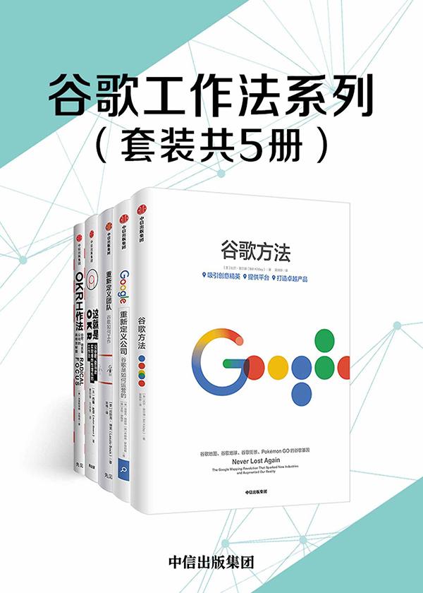 谷歌工作法系列(套装共5册)