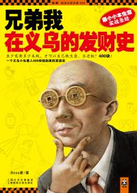 兄弟我在义乌的发财史(全二册)