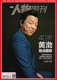 《南方人物周刊》2014年第43期