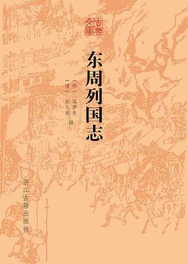 东周列国志(古典文库)