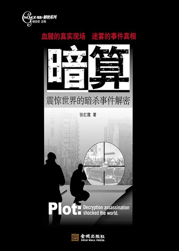 暗算:震惊世界的暗杀事件解密