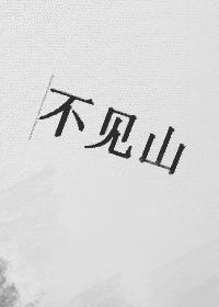 不见山(改)