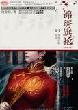 锦绣旗袍(套装共2册)