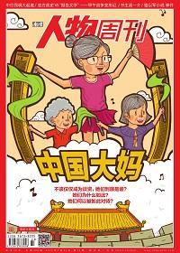 《南方人物周刊》2014年第33期