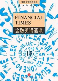 Financial Times金融英语速读 15(英国《金融时报》·地铁大学) (English Edition)