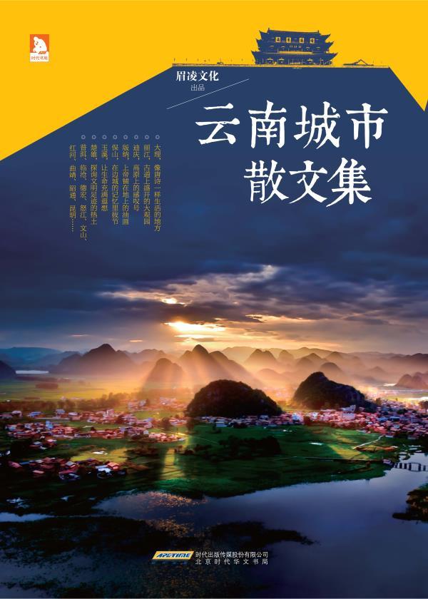 云南城市散文集