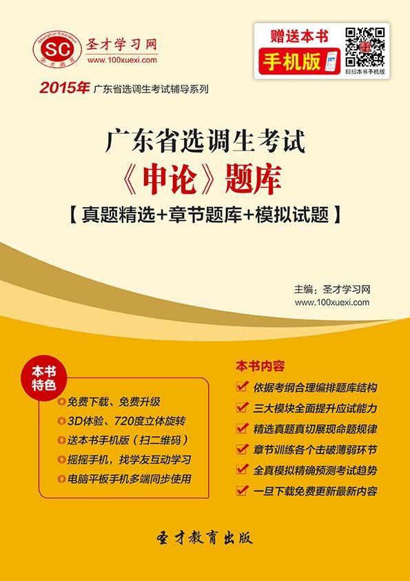 2015年广东省选调生考试《申论》题库【真题精选+章节题库+模拟试题】
