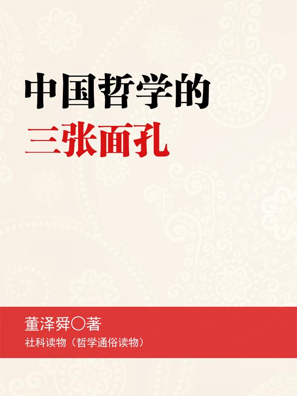 中国哲学的三张面孔