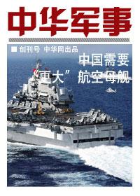 《中华军事》第1期