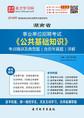 2016年湖南省事业单位招聘考试《公共基础知识》考点精讲及典型题(含历年真题)详解