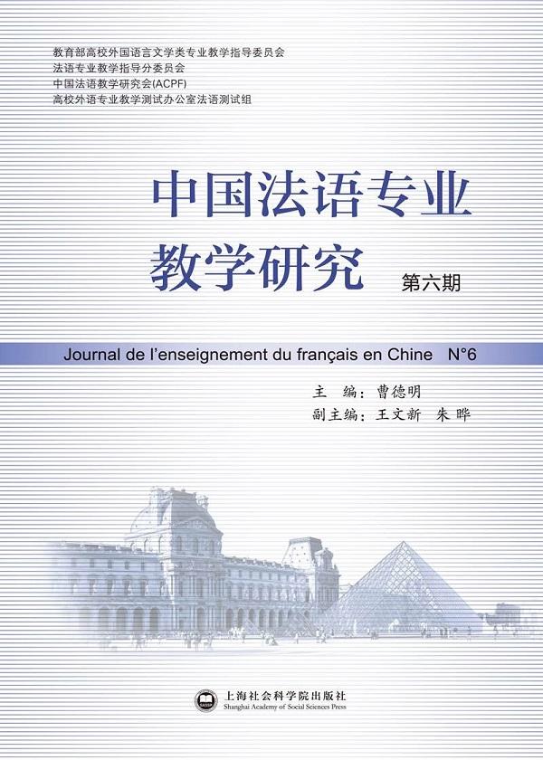 中国法语专业教学研究(第六期)
