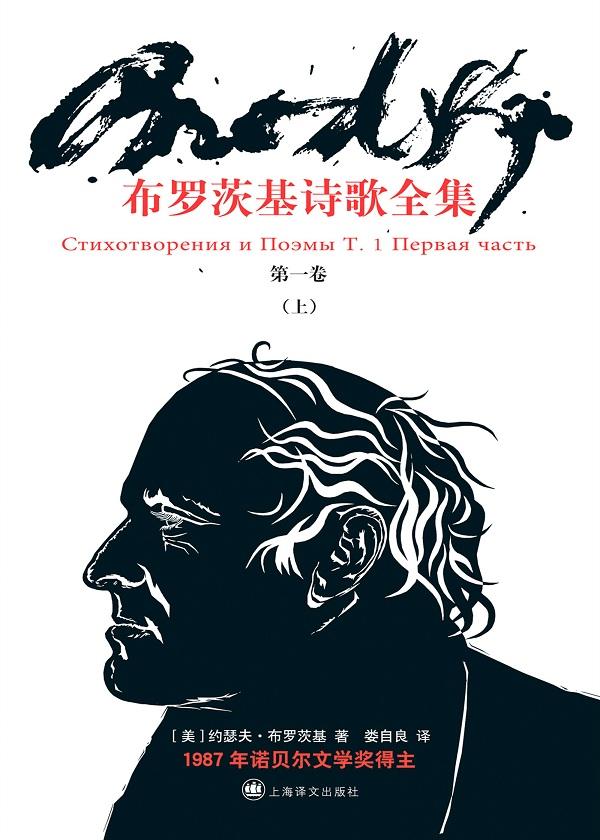 布罗茨基诗歌全集(第一卷·上)