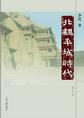 北魏平城时代(修订版)