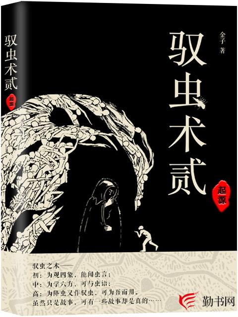 驭虫术贰:起源小说