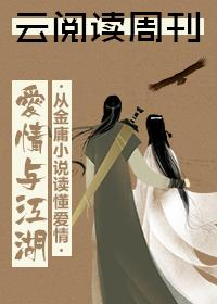 云阅读周刊:爱情与江湖
