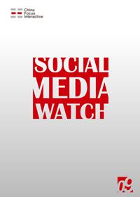 Social Media Watch(第九期)