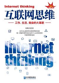互联网思维——工作、生活、商业的大革新