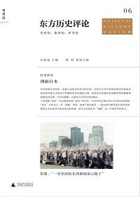 东方历史评论:理解日本