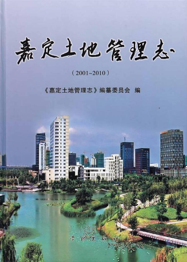 嘉定土地管理志(2001~2010)