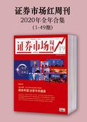证券市场红周刊2020年全年合集(1-49期)