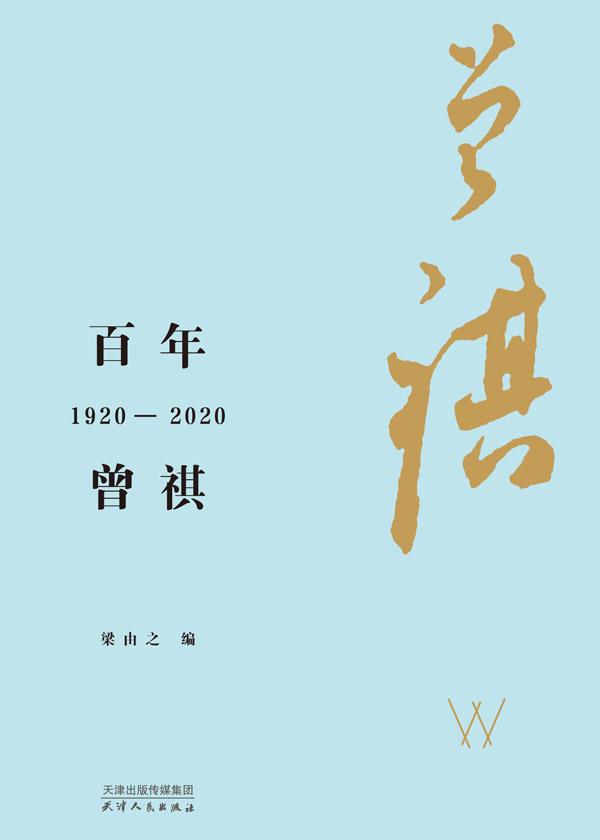百年曾祺:1920—2020