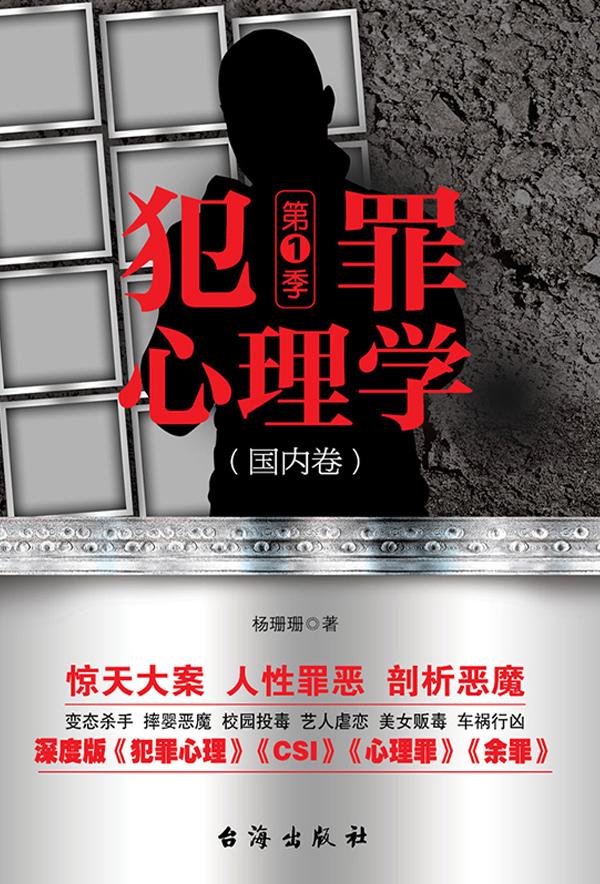犯罪心理学.第1季(国内卷)